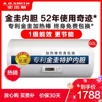 AO史密斯热水器 电热水器60升大容量CEWH-60A0 1级能效 速热节能 家用洗澡储水式 趋势新品自营60L性价比款