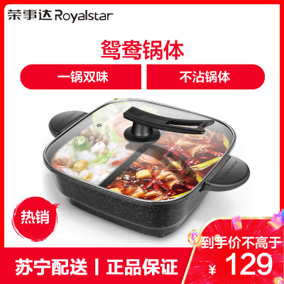 榮事達(Royalstar)多功能麥飯石鴛鴦鍋DRG-150E電火鍋6升大容量雙管加熱不沾內鍋可立把手鍋蓋