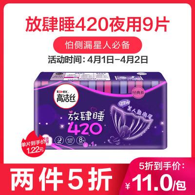 高潔絲經典系列棉柔絲薄放肆睡衛生巾夜用420mm 8+1片