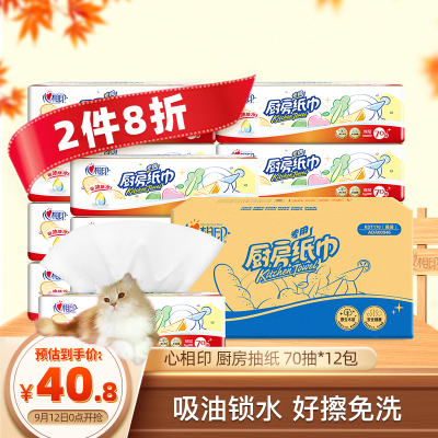 心相印 廚房用紙 70抽*12包 廚房軟抽廚房紙巾(整箱銷售)
