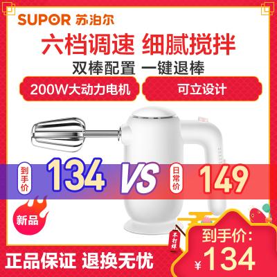 苏泊尔(SUPOR)打蛋器JD01 打蛋器电动家用迷你小型手持搅拌机奶油打发器搅拌和面辅食机