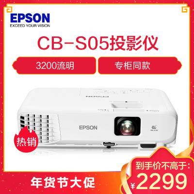 爱普生(EPSON)CB-S05商务办公投影机 教学会议投影 家用高清投影仪(3200流明 800×600分辨率)