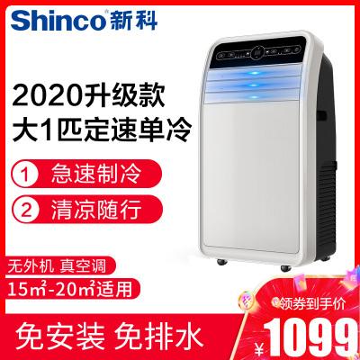 新科(Shinco) 大1匹 定頻 移動空調 單冷 一體式遙控便攜空調 KY-26F1
