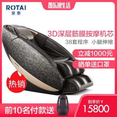 榮泰(ROTAI)按摩椅RT7708家用全身多功能藍牙音響揉捏按摩足底刮痧智能控制豪華太空艙零重力全自動電動按摩沙發椅