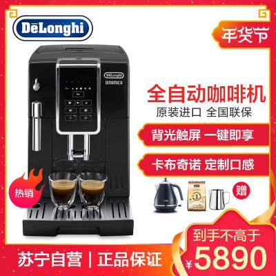 德龙(Delonghi)ECAM350.15全自动咖啡机 原装进口豆粉两用研磨萃取家用办公室卡布奇诺意式浓缩咖啡机