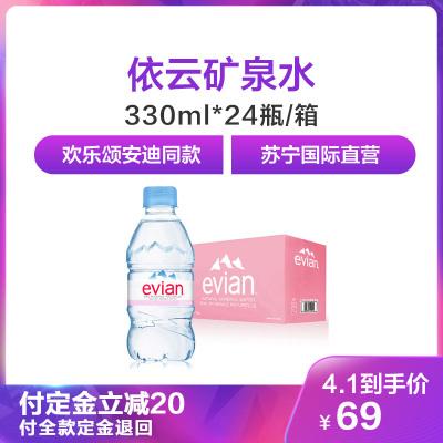【歡樂頌安迪同款】依云(evian)礦泉水 330ml*24瓶/箱 進口飲用水 礦物質水 法國進口