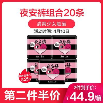 高洁丝经典系列箱装夜安裤裤型卫生巾组合(L码 4条*5)(新老包装随机发货)