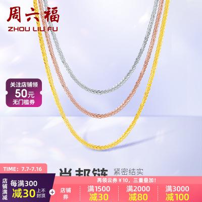 周六福(ZHOULIUFU) 珠寶18K金項鏈女士 肖邦鏈鎖骨鏈多款多色可選 時尚珠寶飾品 多彩