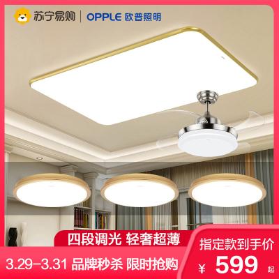 歐普照明led吸頂燈具客廳臥室房間長方形現代簡約大氣套餐