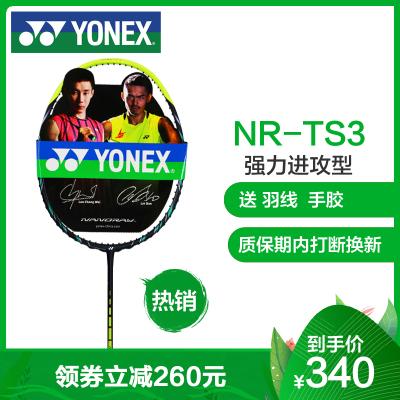 尤尼克斯YONEX羽毛球拍單拍納米碳素順錐拍桿速度型羽拍強力進攻型業余中高級NR-TS3 (送線送手膠,免費拉線)