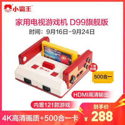 小霸王D99紅白機游戲機插黃卡80后電視FC家用雙人手柄經典懷舊款老式游戲機卡帶