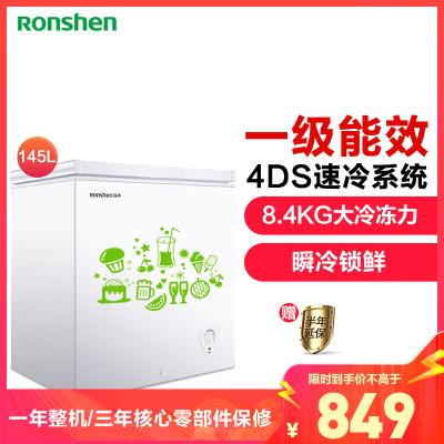 容聲(Ronshen)BD/BC-145MB 145升 家用小型冰柜 冷藏冷凍轉換冷柜 一級能效 節能單溫大冷凍力臥式