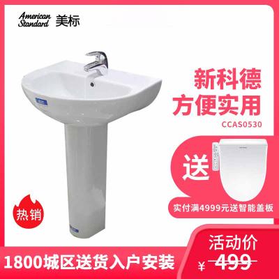 美標衛浴新科德圓形立柱盆0530衛生間立式一體洗手盆洗臉臺落地式