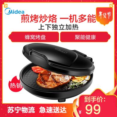 美的(Midea)煎烤机 MC-JHN30F机械式电饼铛 上下盘单独加热烤盘直径27CM悬浮烙饼机不粘涂层煎烤机