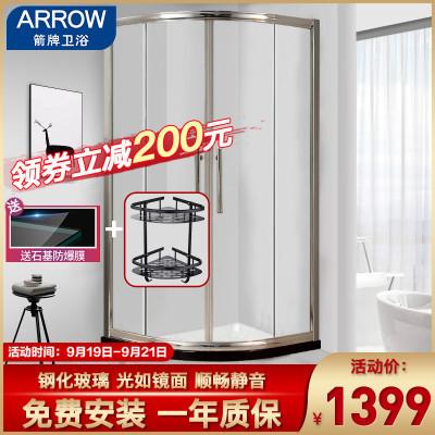 箭牌衛?。╝rrow) 整體淋浴房弧扇形鋼化玻璃浴室簡易淋浴房整體淋浴房