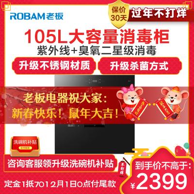 老板(ROBAM)嵌入式消毒柜105L大容量紫外线+臭氧二星级消毒ZTD105B-XB702X