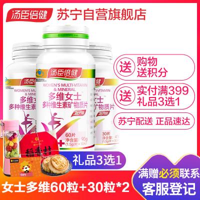 共120?!繙急督《嗑S女士多種維生素礦物質片60片+30片2瓶 成人女士復合維生素含維生素eVCVB鐵葉酸鈣片