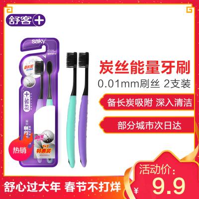 舒客(Saky)炭丝能量牙刷(2支装)