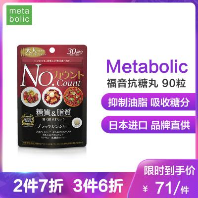 【品牌授權】metabolic日本進口美食家的福音抗糖丸減肥瘦身酵素孝素30回90粒/袋 阻脂肪糖分卡路里