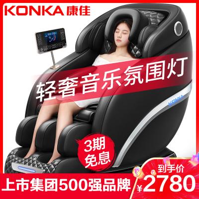 【上市集團】康佳(KONKA)按摩椅家用全身多功能零重力太空艙電動按摩椅子 王者黑 星空氛圍艙+艾草熱敷+液晶大屏
