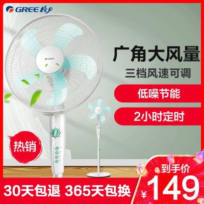 格力(GREE)落地扇FDE-40時尚家用新款低噪靜音五葉機械風扇定時3檔風速可搖頭電風扇落地扇
