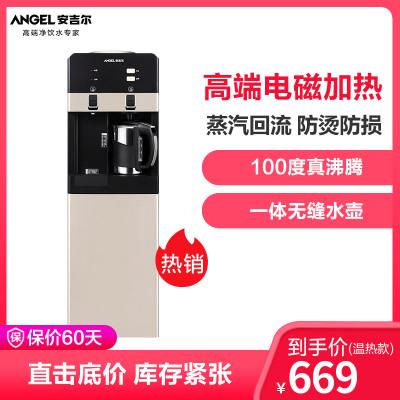 安吉爾(ANGEL)飲水機立式柜式家用辦公溫熱型飲水機Y2486LK外置電磁加熱310*305*988