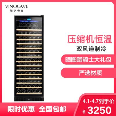 維諾卡夫/Vinocave CWC-450AJP 壓縮機恒溫紅酒柜/風冷/168瓶/450升