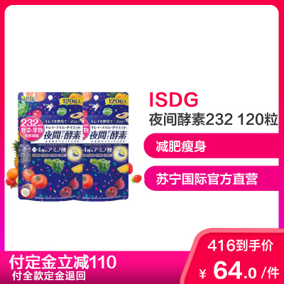 2件裝|ISDG/醫食同源 夜間酵素232 120粒