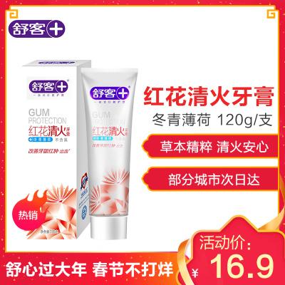 舒客(Saky)专业口腔护理红花清火牙膏120g