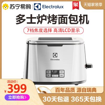 伊萊克斯(ELECTROLUX)ETS7804S多士爐烤面包機家用全自動土司機不銹鋼