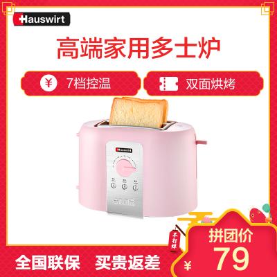 海氏(Hauswirt)烤面包机家用早餐机多功能多士炉电热管加热面包机吐司机全自动2片HT-50