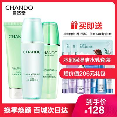 自然堂(CHANDO)水潤洗面奶 水乳套裝正品 護膚品旗艦店女滋潤 深層清潔保濕補水