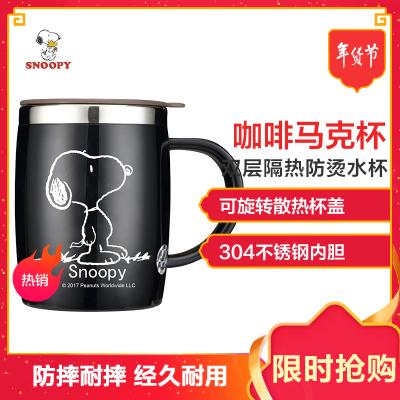 史努比(SNOOPY)保温杯不锈钢隔热喝水杯男女士情侣办公室咖啡杯马克杯学生大容量饮水杯420ML DP-5002H 黑