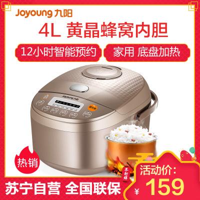 九阳(Joyoung)电饭煲 JYF-40FE65 咖啡色 4L升预约功能 可拆卸内盖 黄晶蜂窝内胆 底盘加热电饭锅