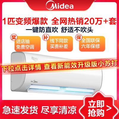 美的(Midea)大1匹 變頻 靜音運行 冷暖 掛機空調 冷靜星KFR-26GW/BP2DN8Y-PH400(B3)