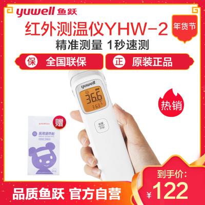 鱼跃(YUWELL)电子体温计YHW-2温度计宝宝儿童家用智能红外线额温枪耳温枪
