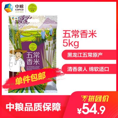 中糧 初萃(CHUCUI)五常香米5kg 東北大米10斤 一級粳米 五常大米 袋裝長粒米 初萃糧油