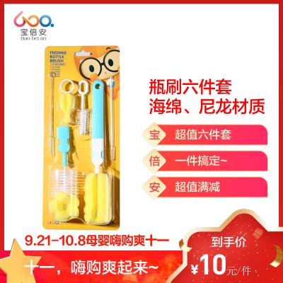 寶倍安(Bao bei an)嬰兒寶寶尼龍、海綿奶瓶刷6件套裝奶嘴刷吸管杯刷顏色隨機 瓶刷六件套
