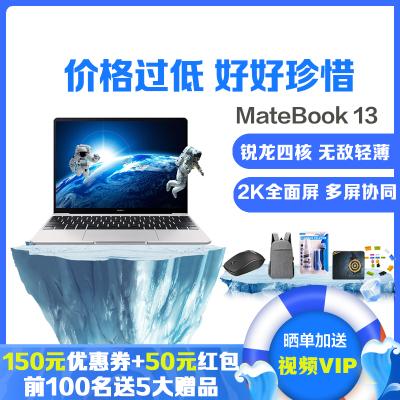 華為(HUAWEI)MateBook13 2020款(銳龍R5-3500U 16G內存 512GB固態 銀色 Win10版)13.0英寸廣色域2K屏輕薄本超級本商務辦公筆記本電腦