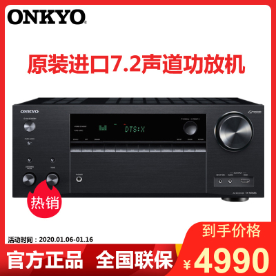 Onkyo/安桥 TX-NR686 杜比全景声AV功放 家庭影院7.2声道功放机 THX认证 DTS:X 4K 黑色