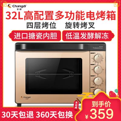 长帝(Changdi) 电烤箱 TRTF322K 32L容量 搪瓷内胆 专业级家用 一键烘焙 加厚防烫玻璃门 电烤炉