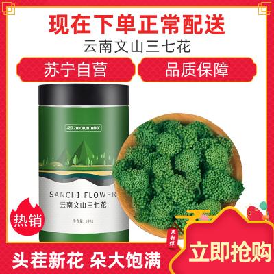 再春堂(zaichuntang)三七花 精选云南文山 精制三七花茶100g罐装 花草茶