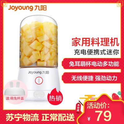 九阳(Joyoung)榨汁机L3-C8 白色 家用水果小型便携式迷你电动多功能料理炸果汁机榨汁杯