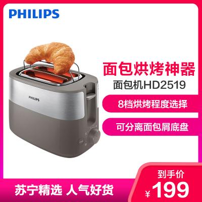 飛利浦(Philips)多士爐吐司機全自動家用迷你烤面包機HD2519/10巖石灰