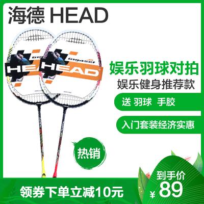 海德HEAD羽毛球拍對拍業余初級攻守兼備訓練雙羽拍初學入門2支裝RADICAL800(已穿線贈羽球手膠)