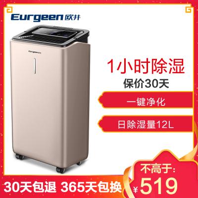 欧井(OUjing) 除湿机OJ-126E 日除湿量12升/ 天除湿器净化干衣抽湿机水满停机适用面积60m2以上