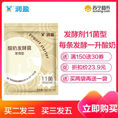 潤盈(BIOGROWING) 11菌型酸奶發酵劑粉(1克*10條)100億活菌益生菌 袋裝乳酸菌發酵菌 自制酸奶發酵粉劑