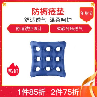 粤华防褥疮垫CU-03(方形)充气痔疮坐垫轮椅孕妇老人办公美臀部术后透气椅垫
