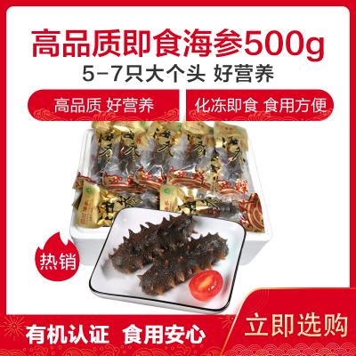 宫品高品质冷冻即食海参规格A5-7只500g盒装生鲜 海鲜水产