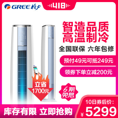 格力(GREE)3匹 定頻 KFR-72LW/NhZaD3W 云酷 格力APP智控 冷暖 柜機空調